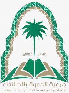 شعار جمعية الدعوة بالطائف